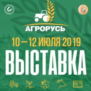 «Агрорусь» покажет будущее российского АПК