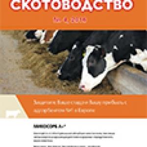 Выставка  «ФермаЭкспо Краснодар 2019»